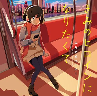 HP用mimi_kimi_tsujyo_JK